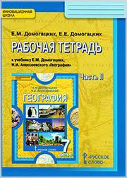 Рабочая тетрадь по географии Домогацких 7 класс 2 часть
