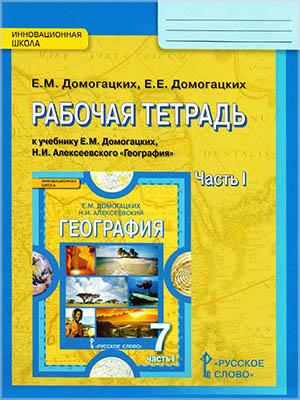 ГДЗ к рабочей тетради Домогацких 7 класс 1 часть