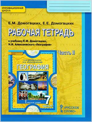 ГДЗ к рабочей тетради Домогацких 7 класс 2 часть