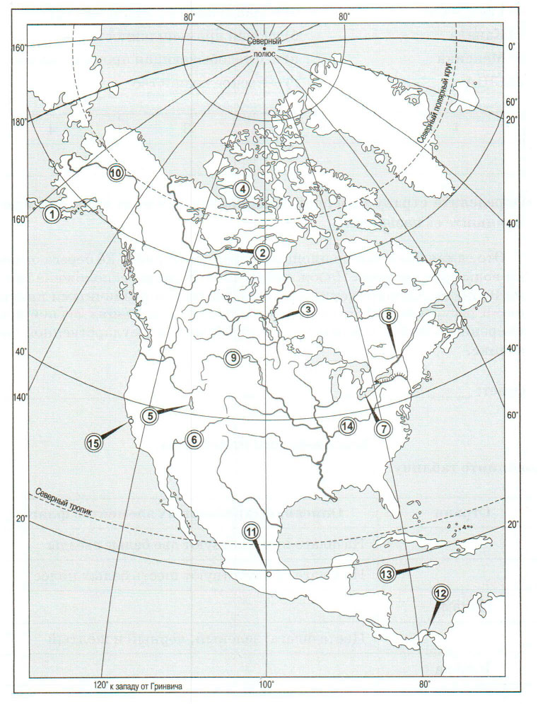 § 48. Регионы Северной Америки