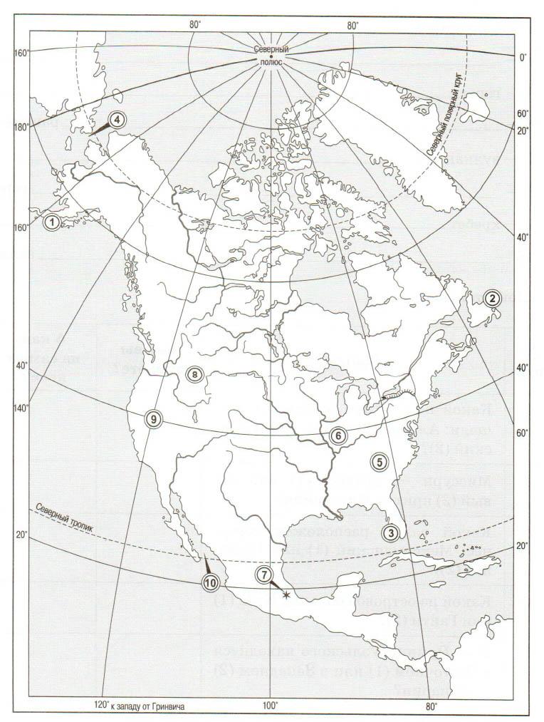 § 43. Геологическое строение и рельеф Северной Америки