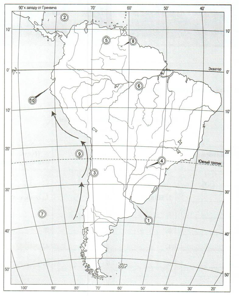 § 39. Разнообразие природы Южной Америки