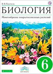 Учебник по биологии Пасечника 6 класс