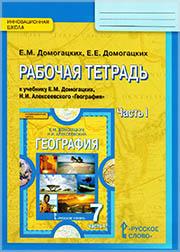 Рабочая тетрадь по географии Домогацких 7 класс 1 часть