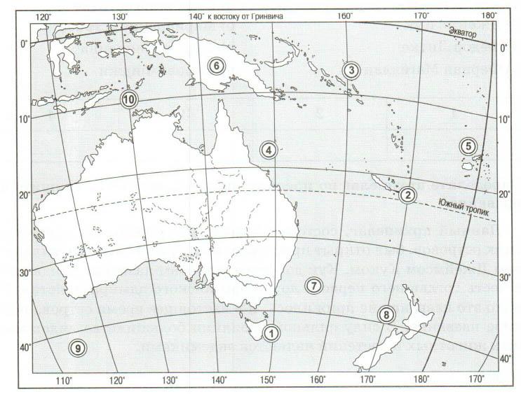 § 32. Океания - Домогацких. 7 класс 2 часть. Рабочая тетрадь