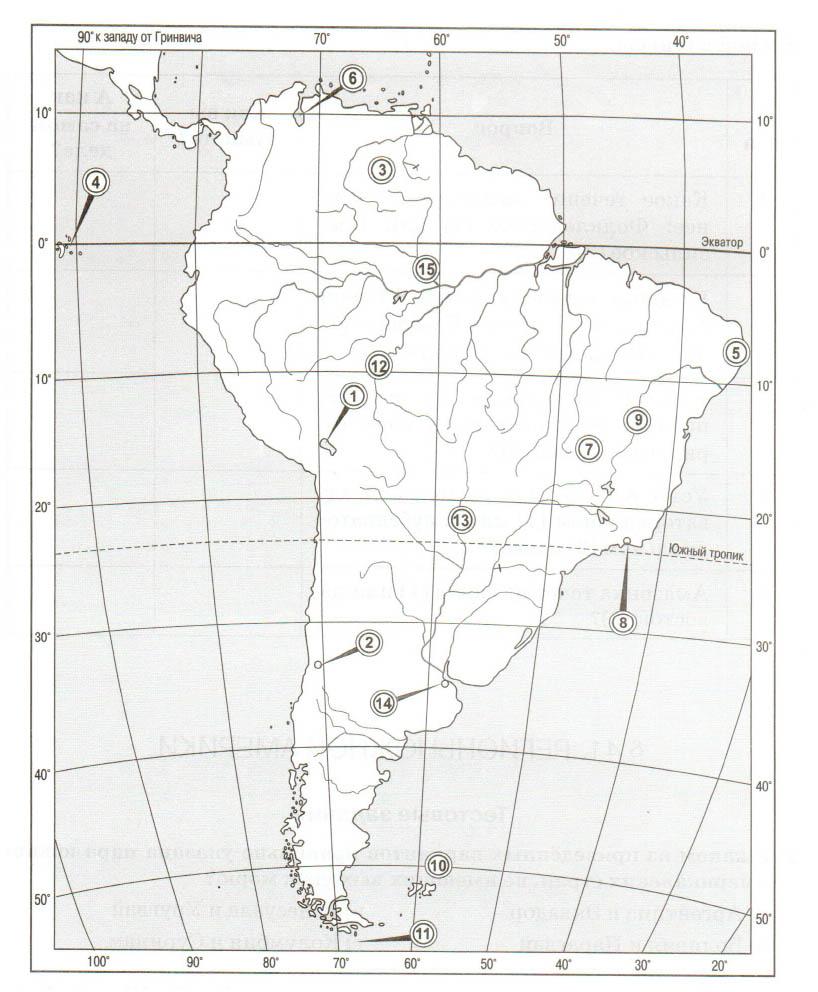 § 40. Население Южной Америки - Домогацких. 7 класс 2 часть. Рабочая тетрадь