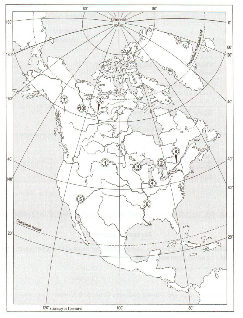 § 45. Гидрография Северной Америки - Домогацких. 7 класс 2 часть. Рабочая тетрадь