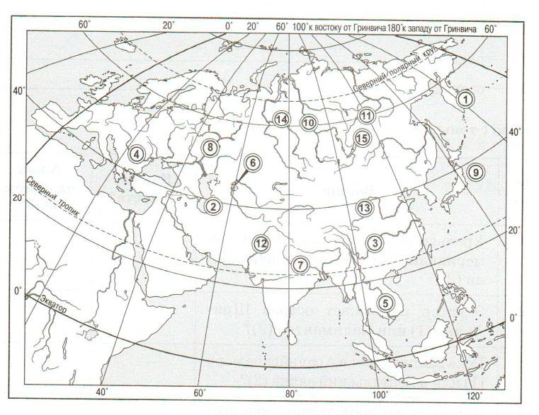 § 52. Гидрография Евразии - Домогацких. 7 класс 2 часть. Рабочая тетрадь