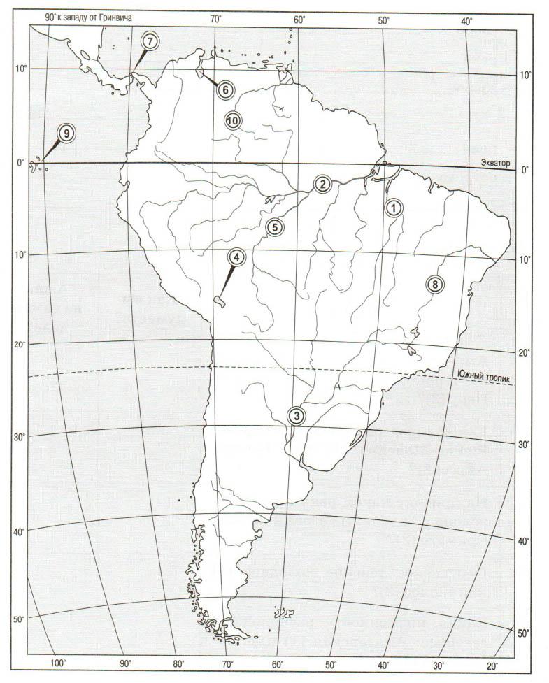 § 38. Гидрография Южной Америки - Домогацких. 7 класс 2 часть. Рабочая тетрадь