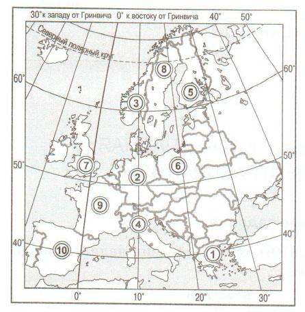 § 55. Регионы Европы - Домогацких. 7 класс 2 часть. Рабочая тетрадь