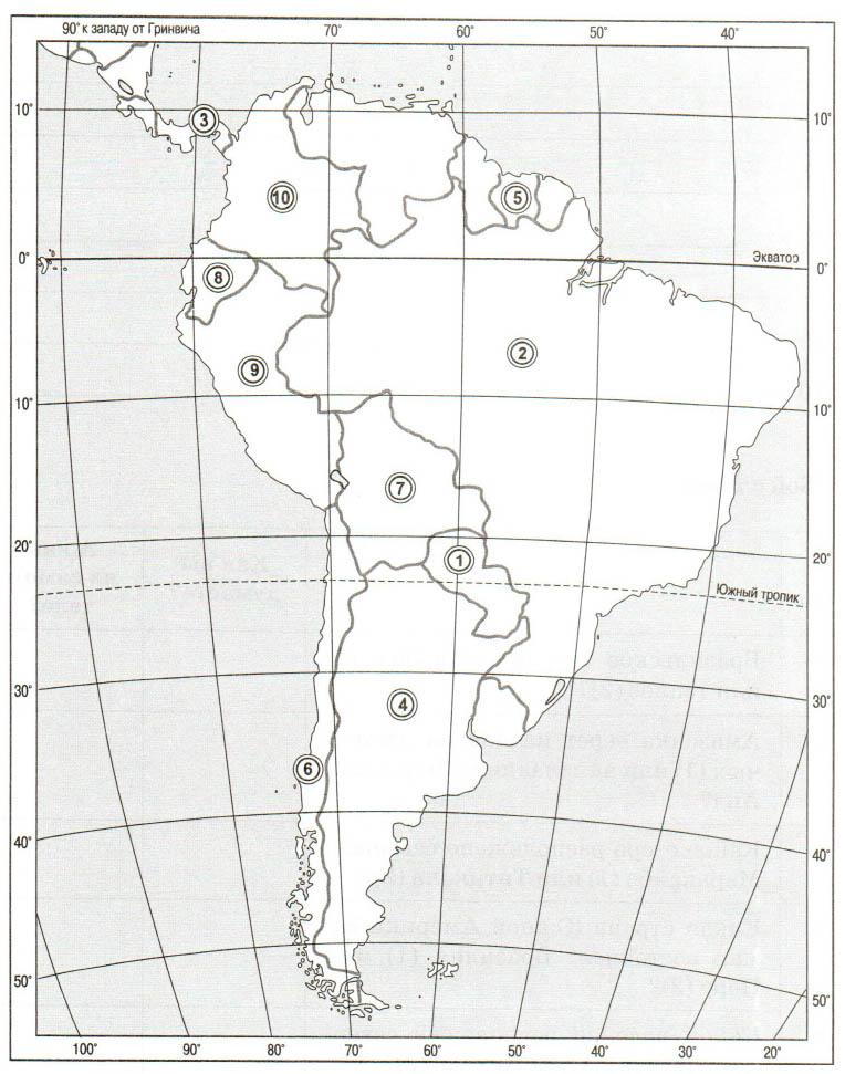 § 41. Регионы Южной Америки - Домогацких. 7 класс 2 часть. Рабочая тетрадь