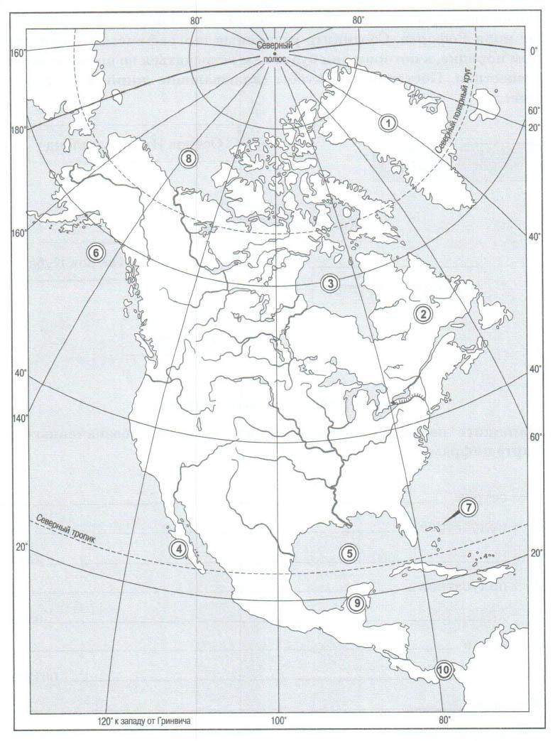 § 42. Географическое положение Северной Америки. История открытий и исследований - Домогацких. 7 класс 2 часть. Рабочая тетрадь