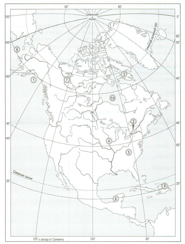 § 46. Разнообразие природы Северной Америки - Домогацких. 7 класс 2 часть. Рабочая тетрадь
