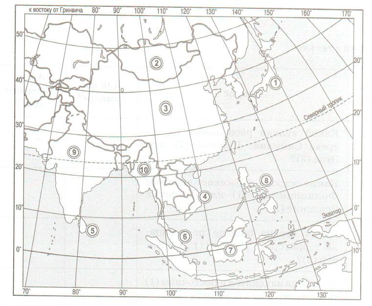§ 57. Регионы Азии: Южная и Юго-Восточная Азия - Домогацких. 7 класс 2 часть. Рабочая тетрадь