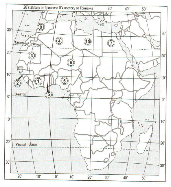 § 26. Регионы Африки: Северная и Западная Африка - Домогацких. 7 класс 1 часть. Рабочая тетрадь