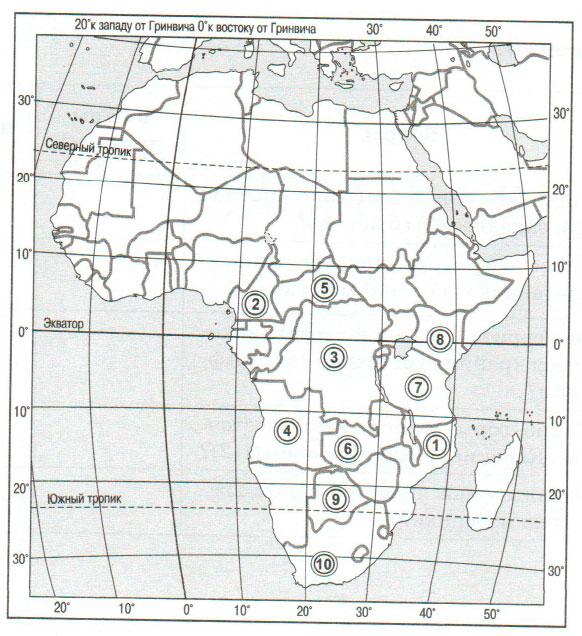 § 27. Регионы Африки: Центральная, Восточная и Южная Африка - Домогацких. 7 класс 1 часть. Рабочая тетрадь