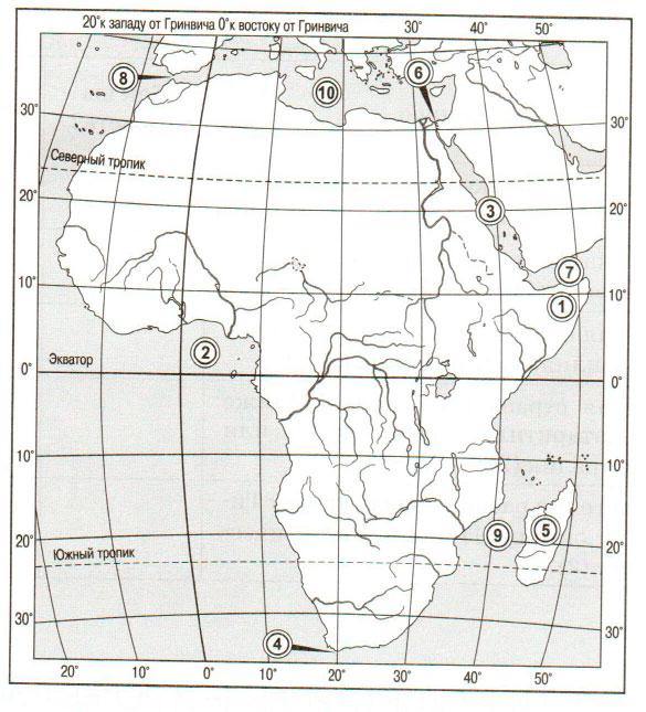 § 20. Географическое положение и история исследования Африки - Домогацких. 7 класс 1 часть. Рабочая тетрадь