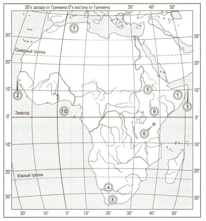 § 21. Геологическое строение и рельеф Африки - Домогацких. 7 класс 1 часть. Рабочая тетрадь