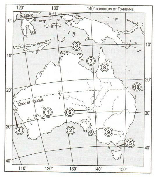 § 28. Географическое положение и история исследования Австралии - Домогацких. 7 класс 2 часть. Рабочая тетрадь