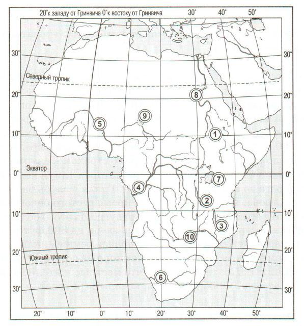 § 23. Гидрография Африки - Домогацких. 7 класс 1 часть. Рабочая тетрадь