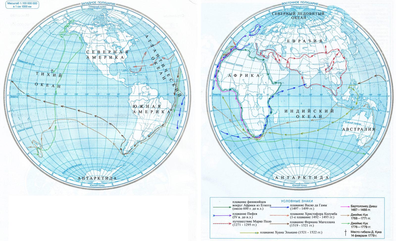 Страница 2 - 3. Как люди открывали Землю - Контурные карты по географии. 5 класс. Дрофа