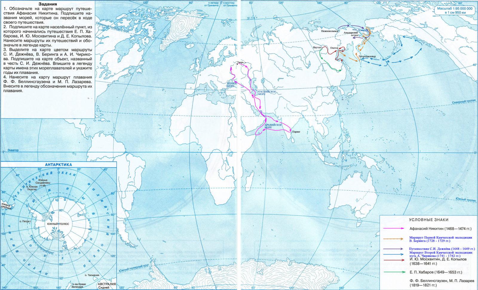 Страница 4 - 5. Открытия русских путешественников - Контурные карты по географии. 5 класс. Дрофа