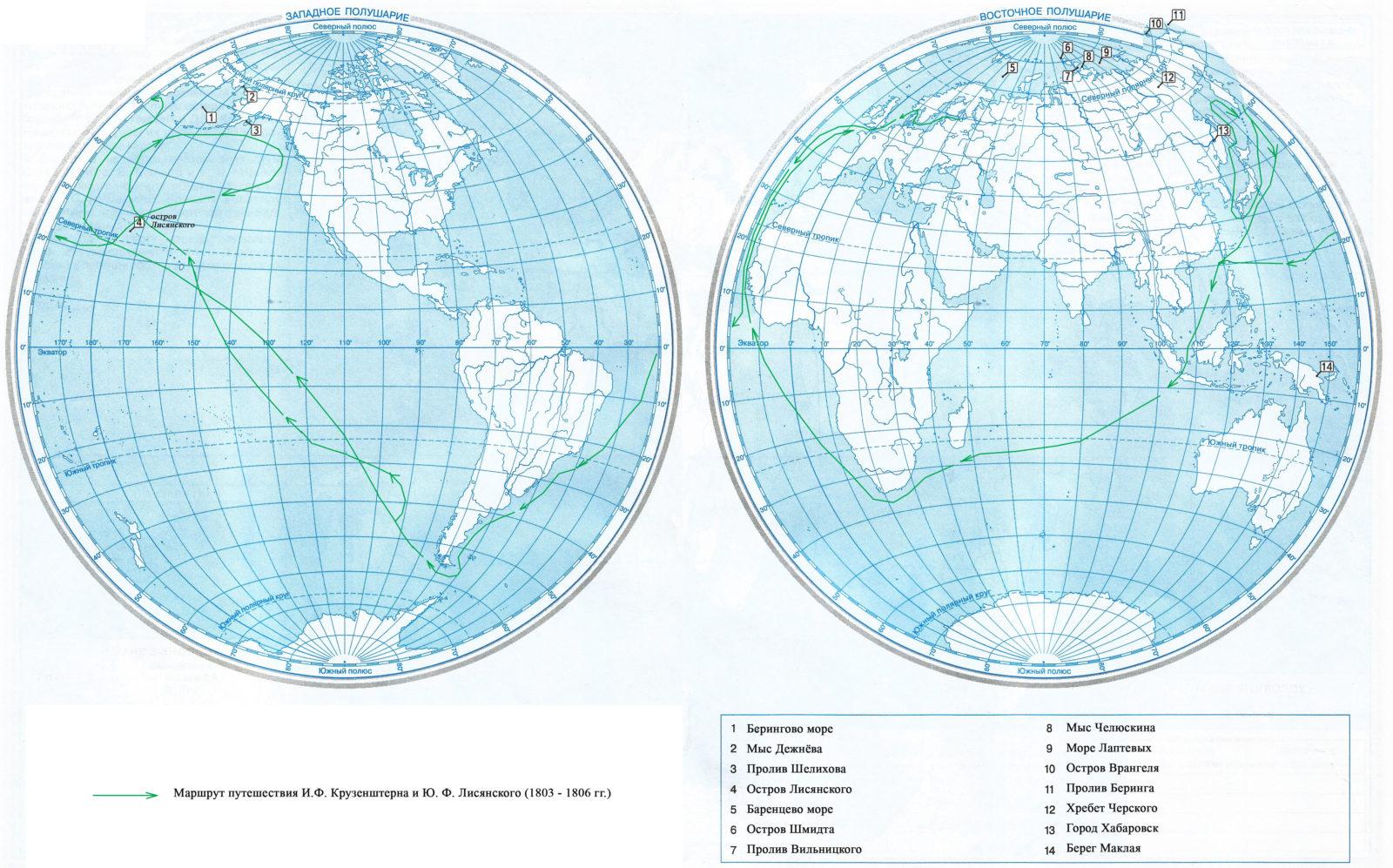 Страница 6 - 7. Имена русских путешественников на карте мира