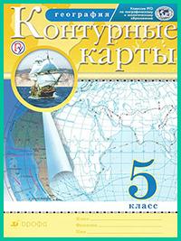 ГДЗ по географии к контурным картам. 5 кл., (Дрофа, 2019 г)