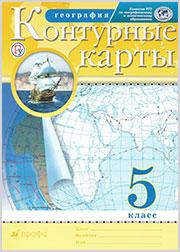Контурные карты по географии 5 класс Дрофа