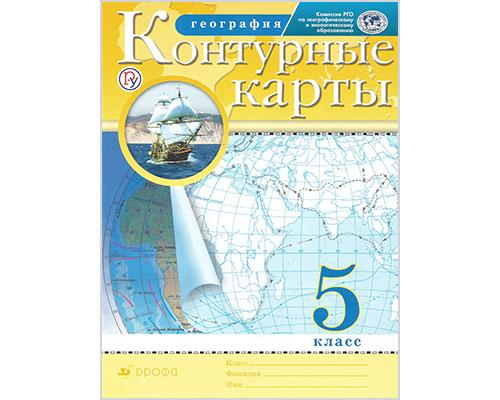 """ГДЗ к контурным картам по географии. 5 класс """"Дрофа"""""""