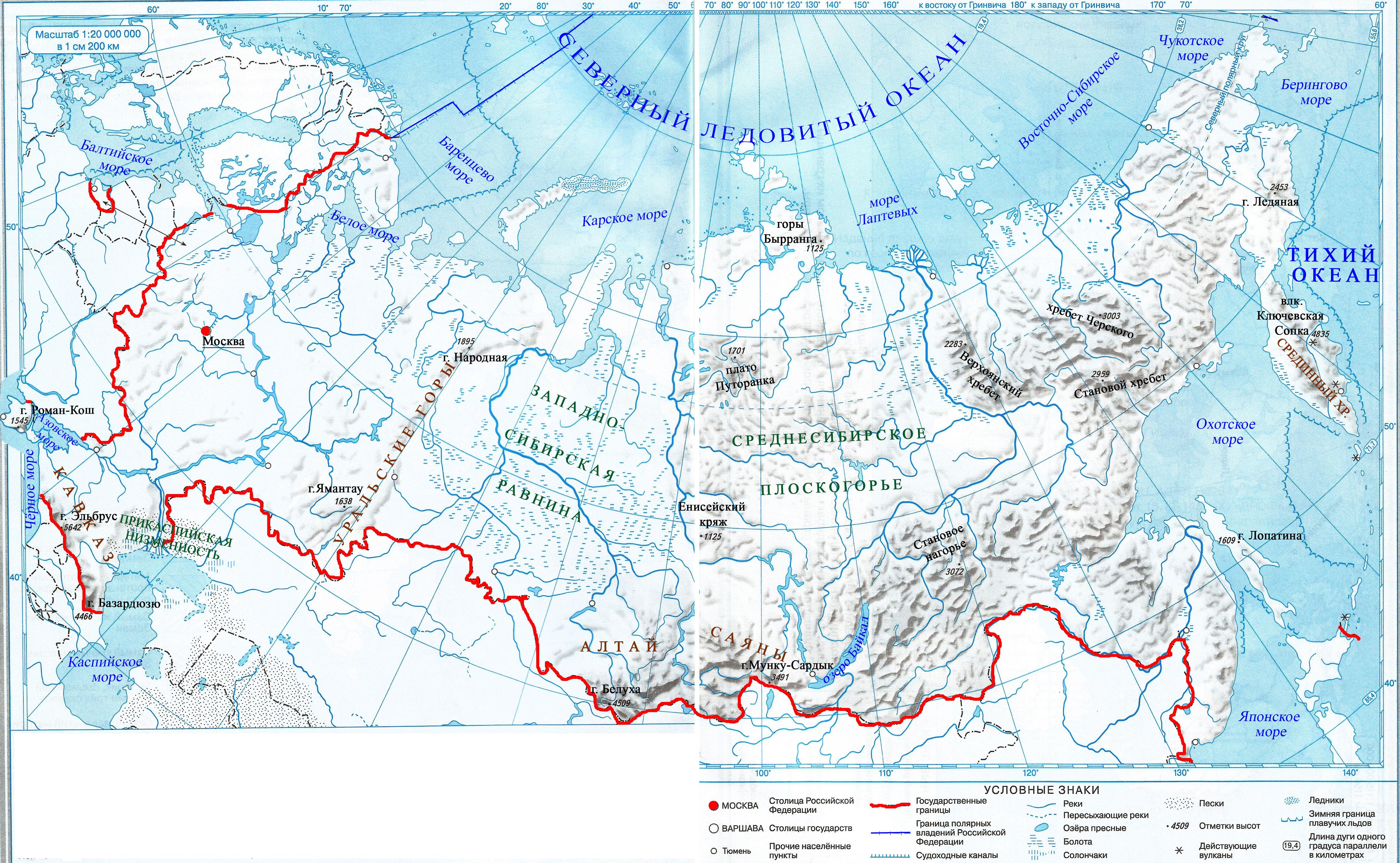 Страница 22 - 23. Природа России - Контурные карты по географии. 5 класс. Дрофа