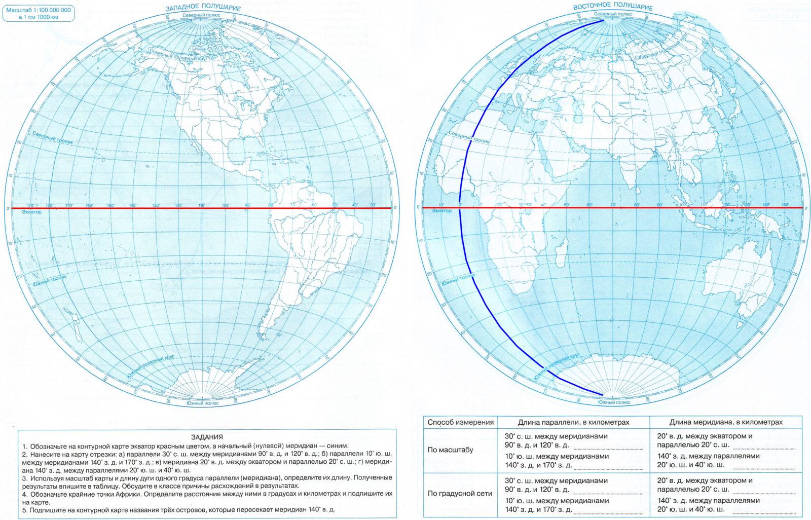 Страница 8 - 9. Градусная сеть - Контурные карты по географии. 6 класс. Дрофа