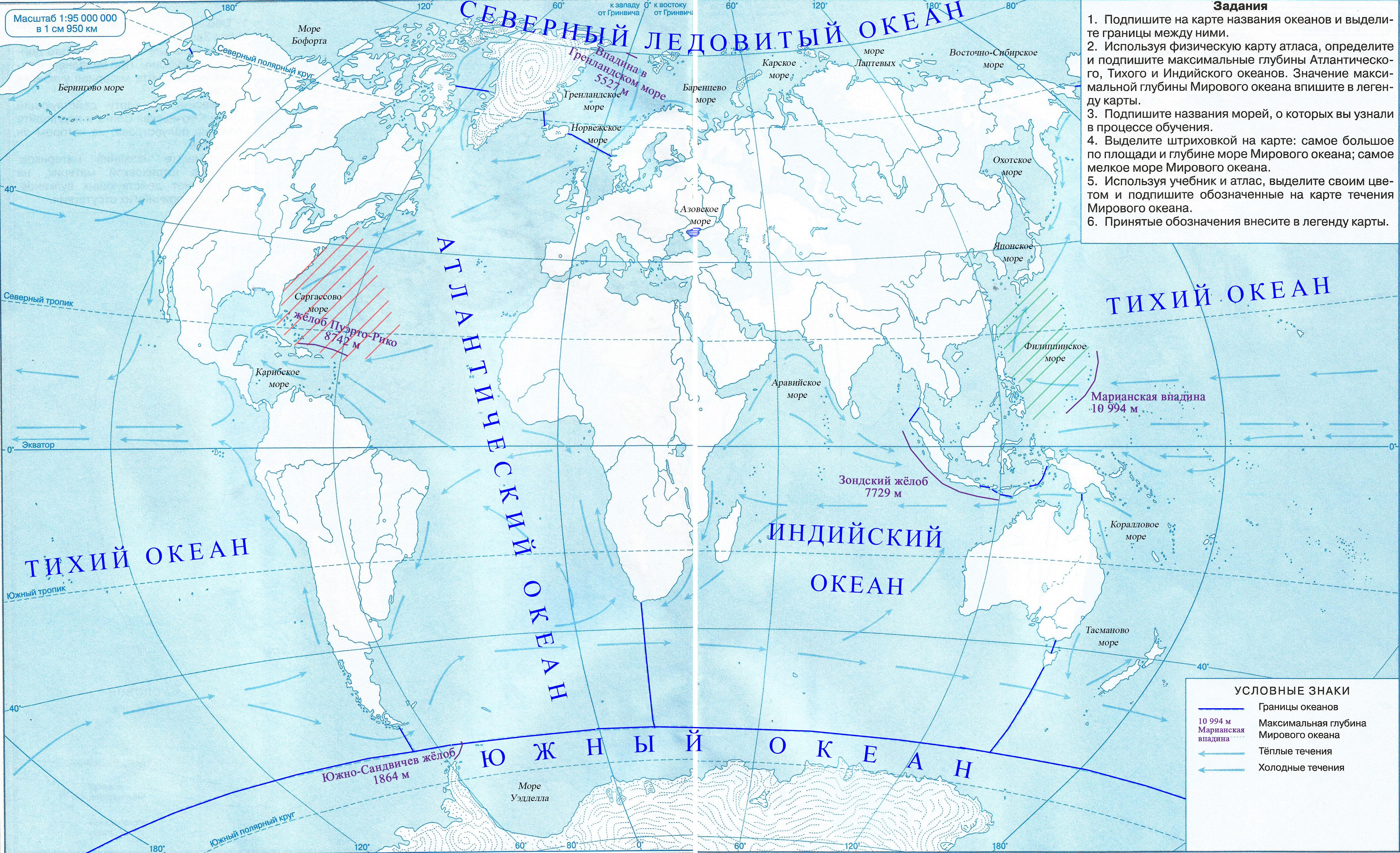 Страница 16 - 17. Вода на Земле. Мировой океан - Контурные карты по географии. 5 класс. Дрофа