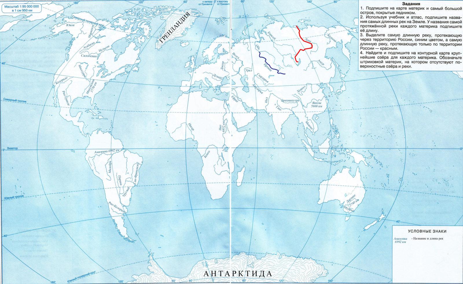 Страница 18 - 19. Вода на Земле. Воды суши - Контурные карты по географии. 5 класс. Дрофа