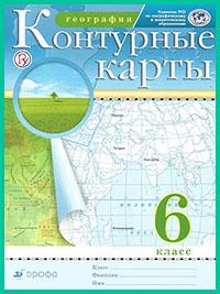 ГДЗ по географии к контурным картам. 6 кл., (Дрофа, 2019 г)