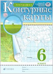 Контурные карты по географии 6 класс Дрофа