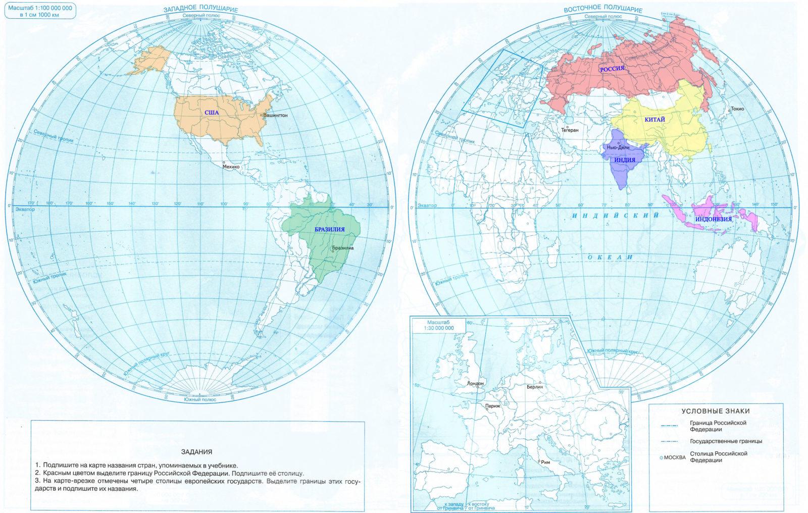 Страница 20 - 21. Население и страны мира - Контурные карты по географии. 6 класс. Дрофа