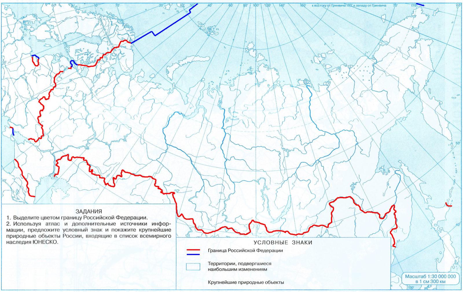 Страница 24. Охрана природы России