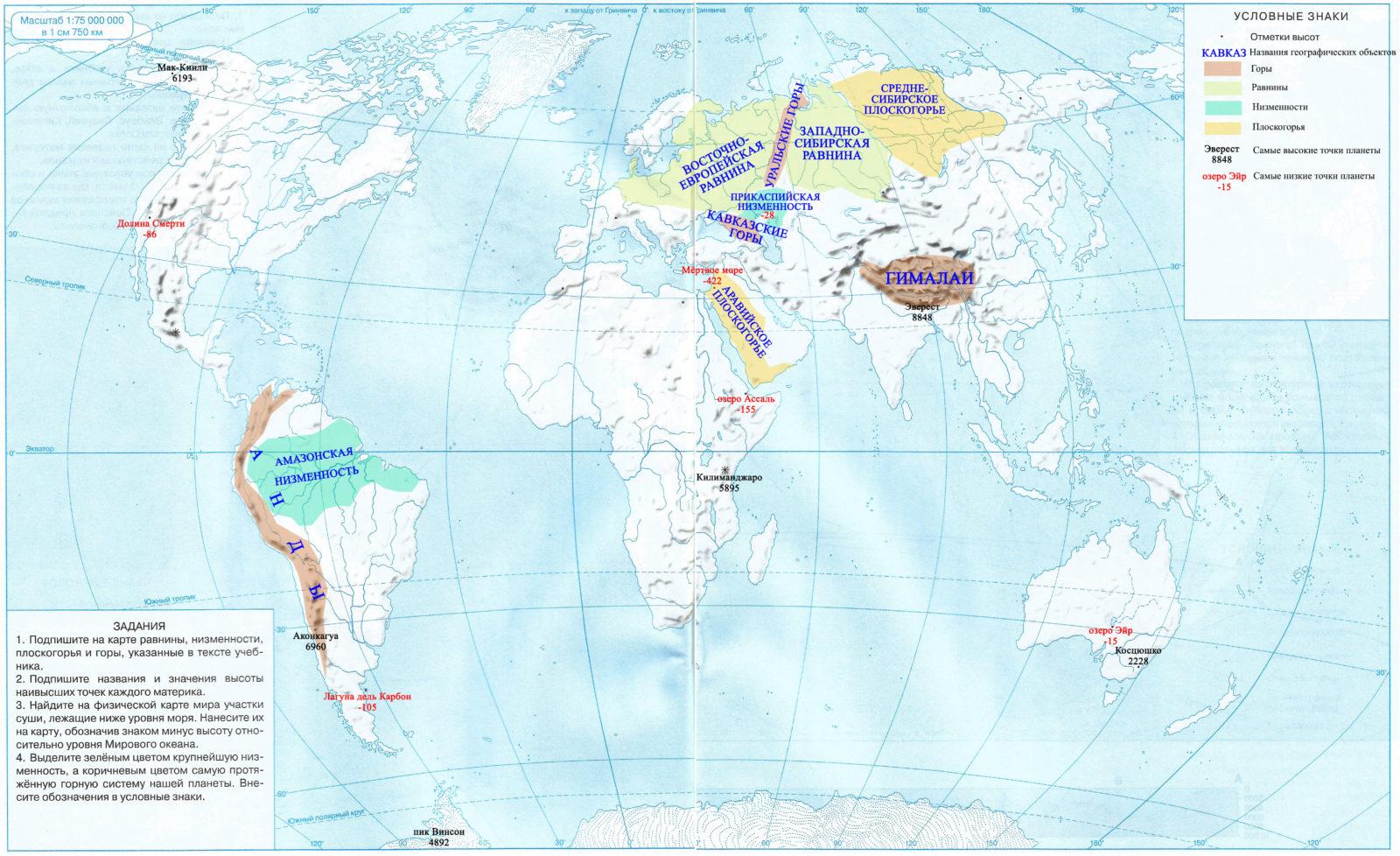 Страница 14 - 15. Рельеф суши - Контурные карты по географии. 6 класс. Дрофа
