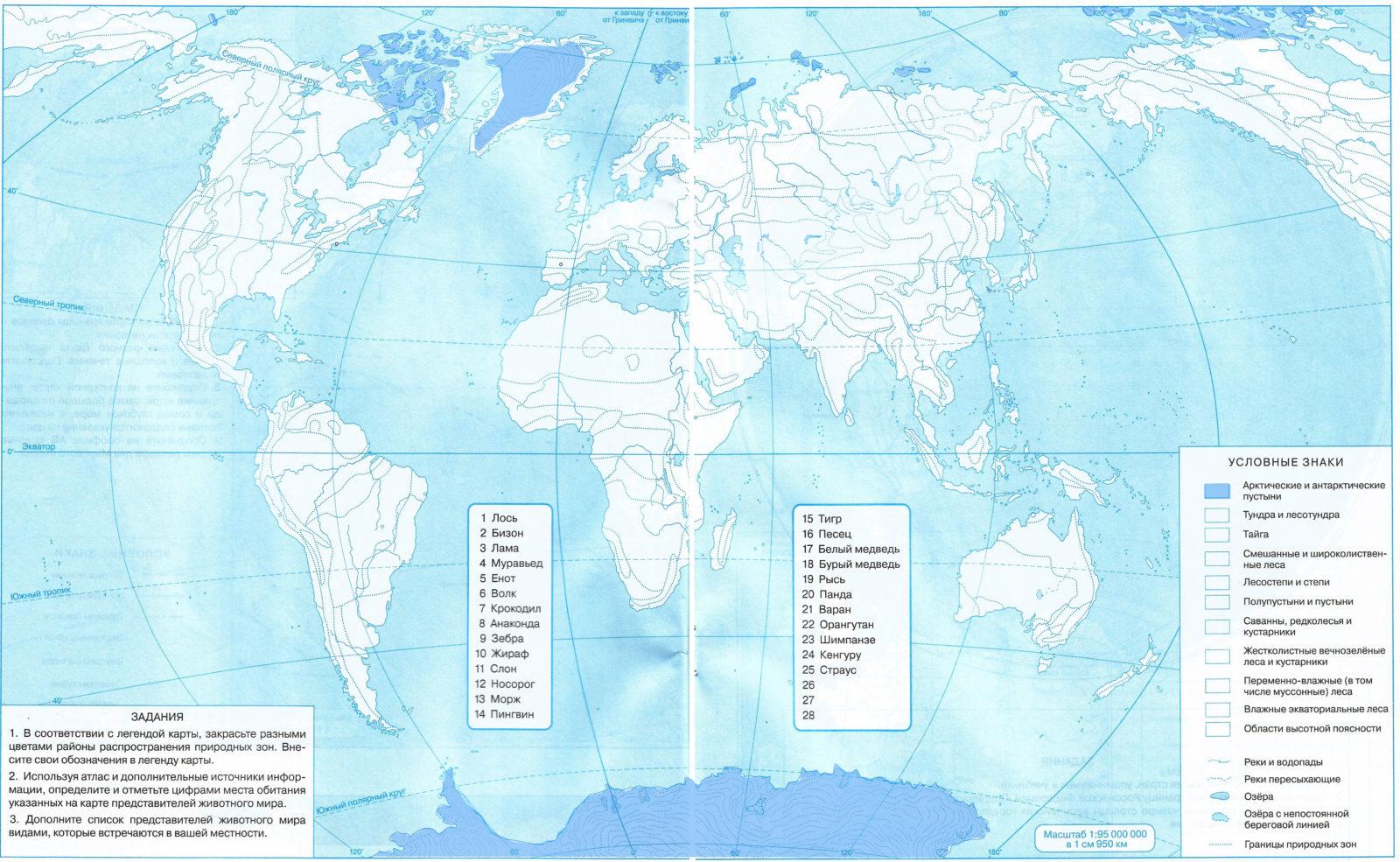 Страница 18 - 19. Биосфера - Контурные карты по географии. 6 класс. Дрофа