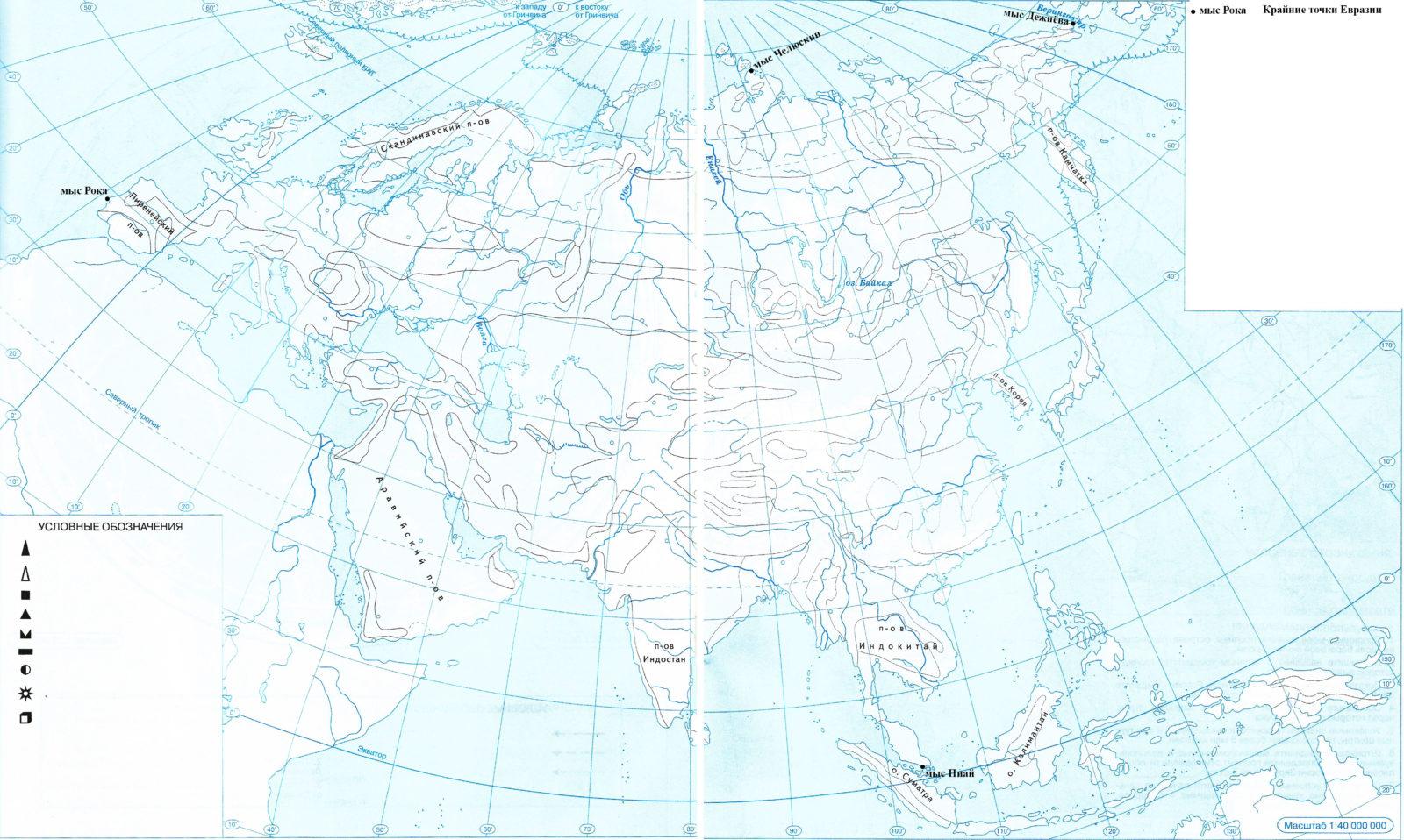 Страница 10 - 11. Евразия - Контурные карты по географии. 7 класс. Дрофа