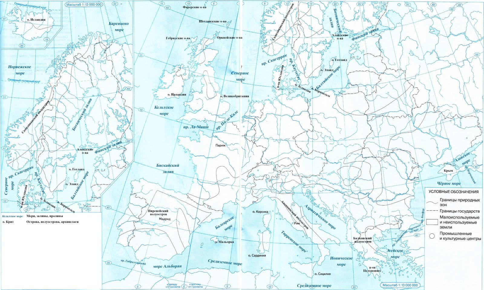 Страница 12 - 13. Страны зарубежной Европы - Контурные карты по географии. 7 класс. Дрофа