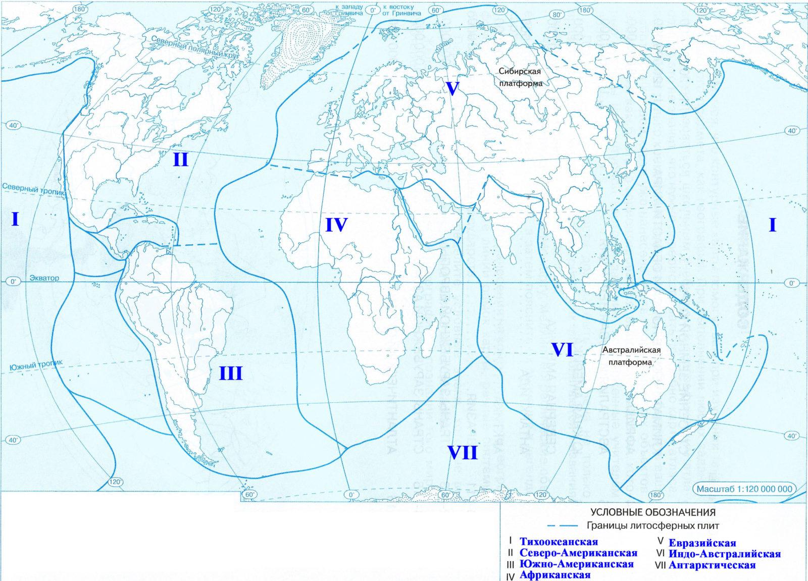 Страница 2. Строение земной коры - Контурные карты по географии. 7 класс. Дрофа