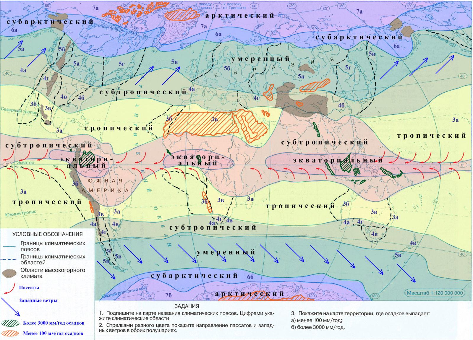 Страница 3. Климатические пояса и области мира - Контурные карты по географии. 7 класс. Дрофа