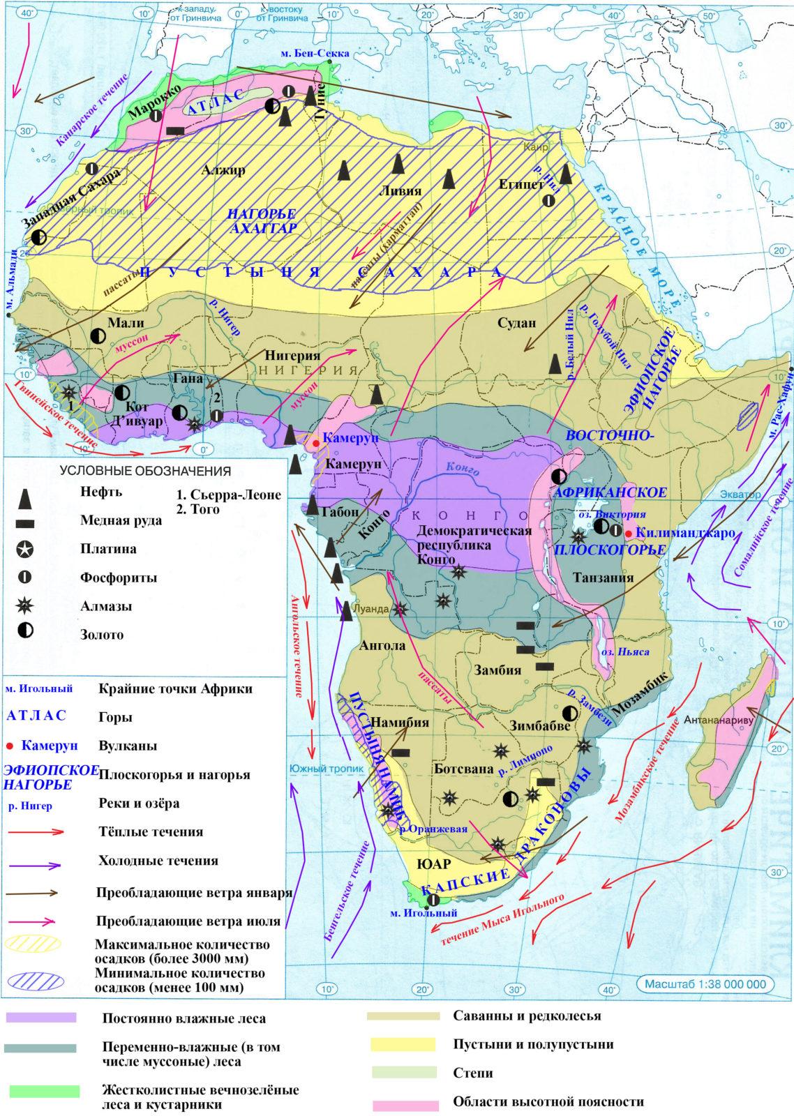Страница 4. Африка - Контурные карты по географии. 7 класс. Дрофа