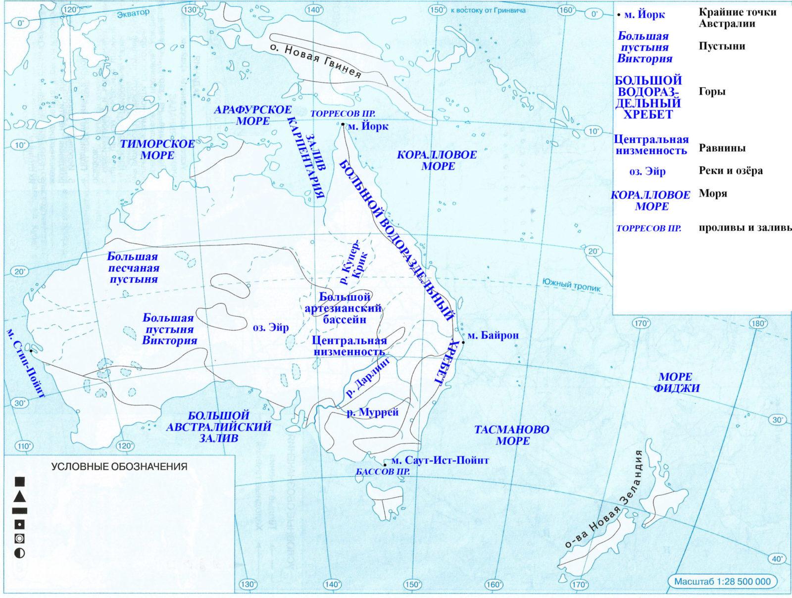 Страница 5. Австралия и Новая Зеландия - Контурные карты по географии. 7 класс. Дрофа