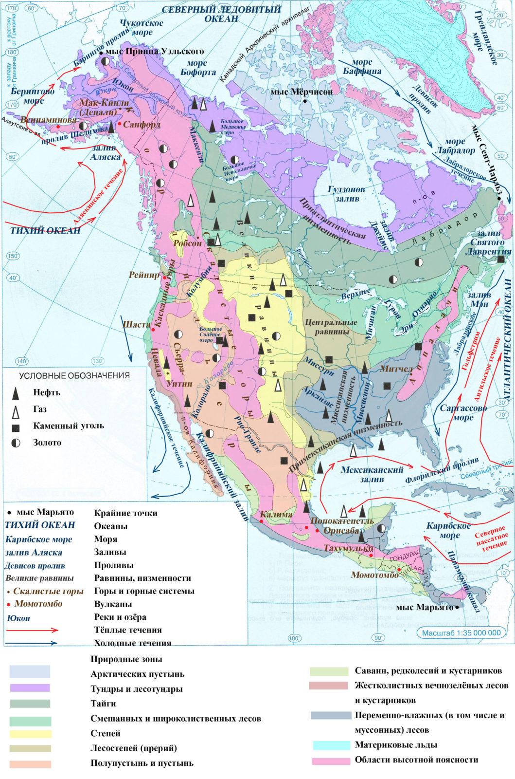 Страница 7. Северная Америка - Контурные карты по географии. 7 класс. Дрофа