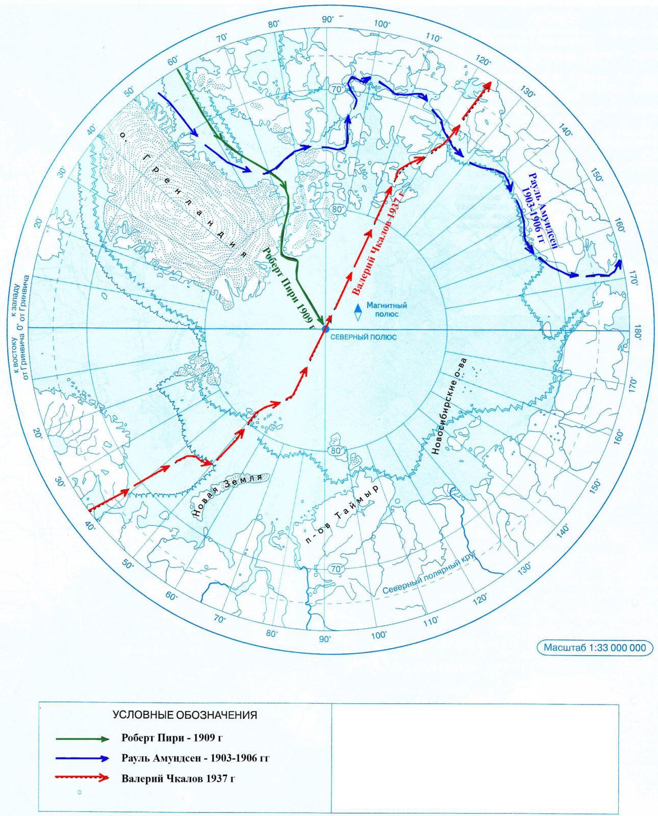 Страница 9. Арктика - Контурные карты по географии. 7 класс. Дрофа