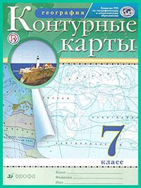 ГДЗ по географии к контурным картам. 7 класс (Дрофа, 2019 г)