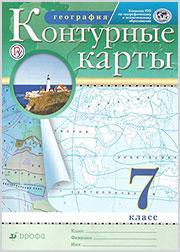 Контурные карты по географии 7 класс Дрофа